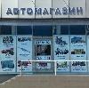 Автомагазины в Опочке