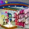 Детские магазины в Опочке